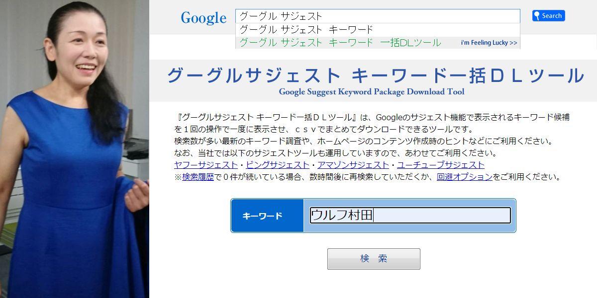 ウルフ村田の第2検索ワードを調べた