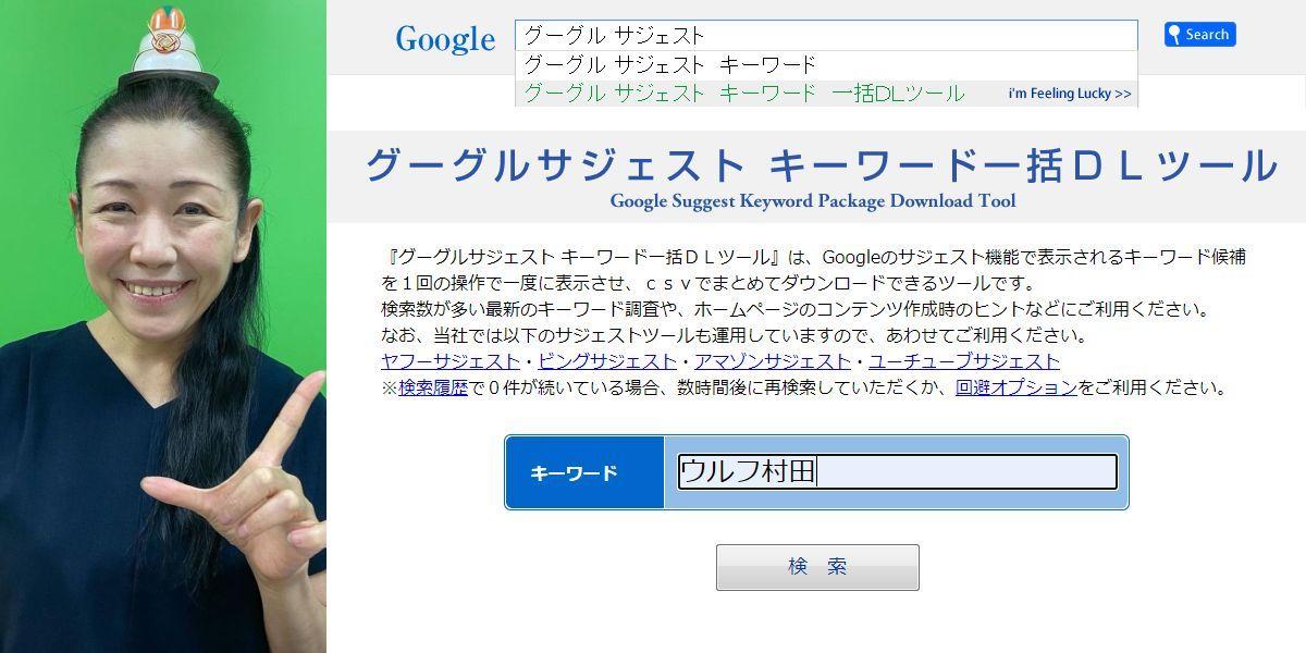 ウルフ村田の第2検索ワード調査 第2回 2020/10/25